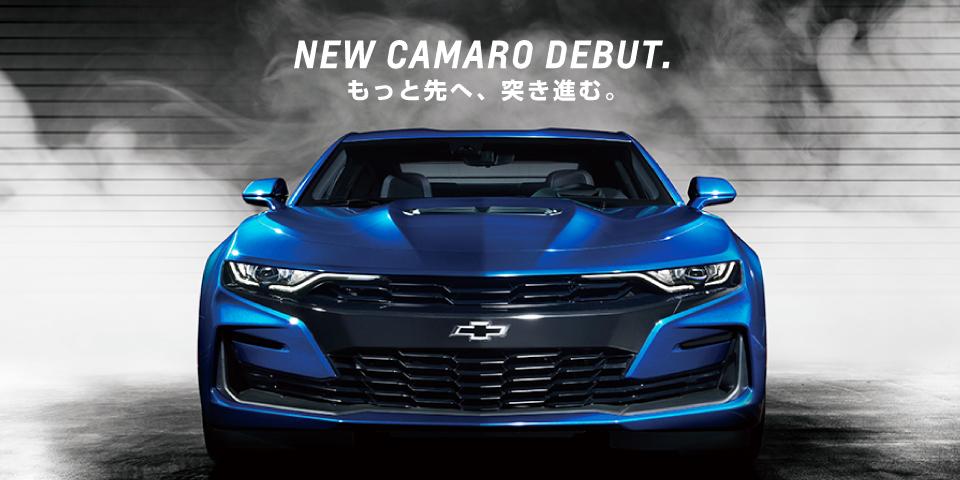 New シボレー カマロ デビュー