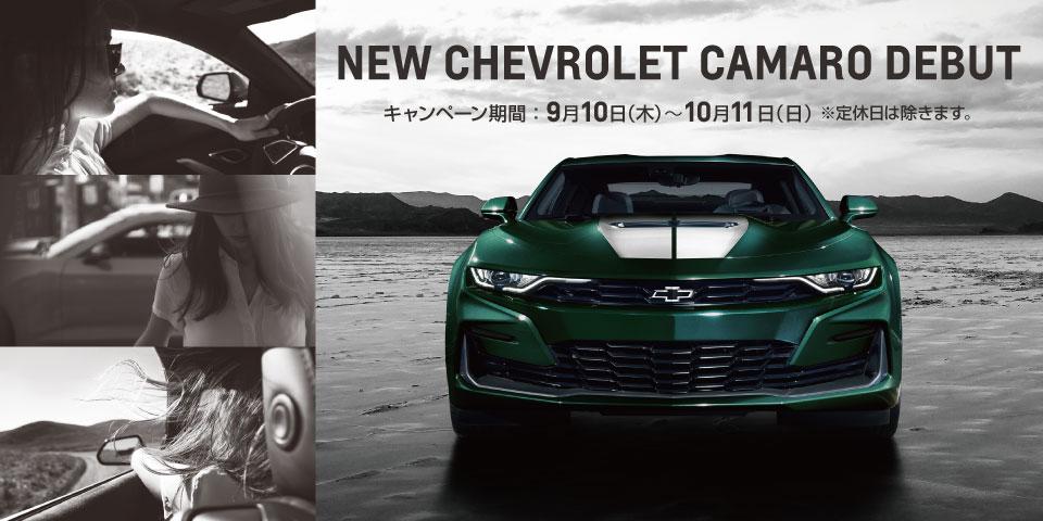 [期間:9月10日~10月11日] NEW シボレー カマロ デビュー キャンペーン